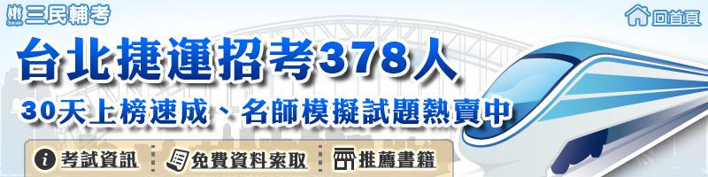 102年台北捷運招考378人,30天上榜速成、名師模擬試題熱賣中