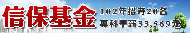 信保基金102年招20名,專科畢薪3.3萬