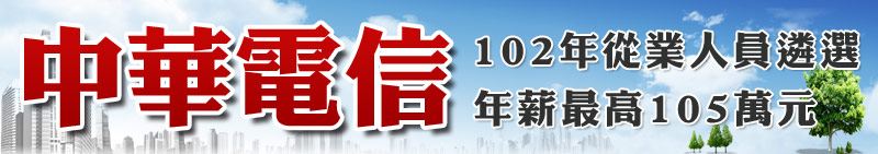 中華電信招考從業人員,年薪最高105萬元
